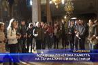 Младежи почетоха паметта на загиналите си връстници