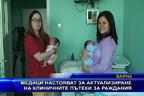 Медици настояват за актуализиране на клиничните пътеки за раждания