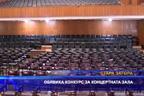 Обявиха конкурс за концертната зала