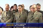 130 години от създаването на военно окръжие - Бургас
