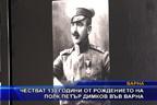 Честват 130 години от рождението на полк. Петър Димков във Варна