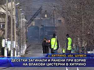 Десетки загинали и ранени при взрив на влакови цистерни в Хитрино