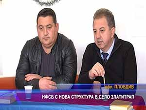 НФСБ с нова структура в село Златитрап