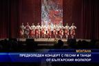 Предколеден концерт с песни и танци от българския фолклор
