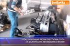 Турската полиция разби престъпна група на българската автомобилна мафия
