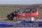 Тежка катастрофа с пострадал край село Долище близо до Варна