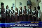 120 години от създаването на читалището в град Дългопол