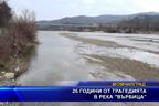 """26 години от трагедията в река """"Върбица"""""""