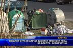 Община Бургас харчи десетки милиони лева за боклук - безотчетно
