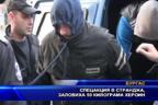 Спецакция в Странджа, заловиха 50 килограма хероин