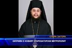 Киприян е новият старозагорски митрополит