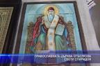 Православната църква отбелязва свети Спиридон