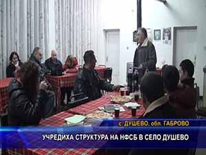 Учредиха структура на НФСБ в село Душево