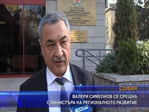 Валери Симеонов се срещна с министъра на регионалното развитие