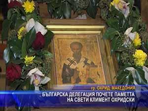 Българска делегация почете свети Климент Охридски
