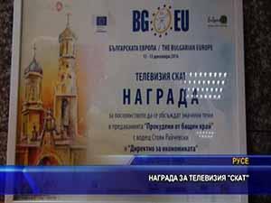 Награда за телевизия СКАТ