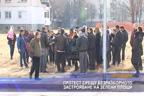Протест срещу безразборното застрояване на зелени площи