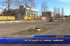 """Остатъците от завод """"Камбана"""""""