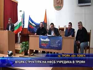 Втора структура на НФСБ учредиха в Троян