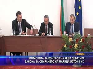 Комисията за контрол на КЕВР дебатира закона за спирането на Марица - Изток 1 и 3