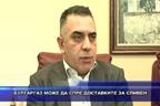 Булгаргаз може да спре доставките за Сливен