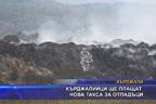 Кърджалиици ще плащат нова такса за отпадъци