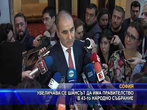 Увеличава се шансът да има правителство в 43-то народно събрание