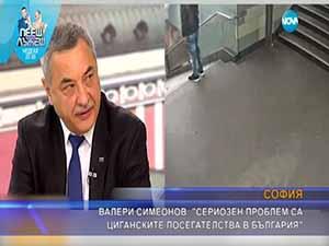 Валери Симеонов: Сериозен проблем са циганските посегателства в България