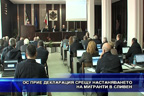 ОбС прие декларация срещу настаняването на мигранти в Сливен