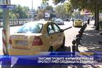 Таксиметровите фирми излизат на протест през следващата седмица