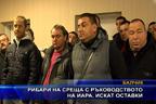 Рибари на среща с ръководството на ИАРА, искат оставки