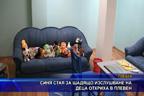 Синя стая за щадящо изслушване на деца откриха в Плевен