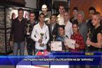 """Наградиха най-добрите състезатели на БК """"Алрилец"""""""