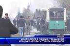 Мощен взрив в турския град Кайсери унищожи автобус с турски командоси