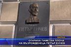 Откриха паметна плоча на възрожденеца Петър Енчев