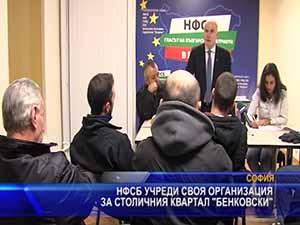 """НФСБ учреди своя организация за столичния квартал """"Бенковски"""""""