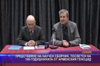 Представяне на научен сборник, посветен на 100-годишнината от арменския геноцид