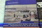 Морска България между световните войни - предизвикателство за историците