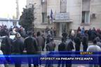 Протест на рибари пред ИАРА