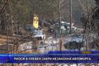 РИОСВ в Плевен закри незаконна автоморга