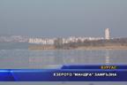 """Езерото """"Мандра"""" замръзна"""
