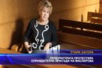 Прокуратурата протестира оправдателна присъда на Масларова