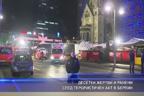 Десетки жертви и ранени след терористичен акт в Берлин