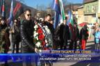 73 години от подвига на капитан Димитър Списаревски