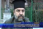 Без църковни помощи за цигани, поругали паметта на митрополит