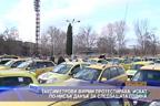 Таксиметрови фирми протестираха искат по-нисък данък за следващата година