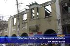 Опасна сграда застрашава живота на минувачи