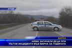 Няма загинали деца при пътни инциденти във Варна за годината