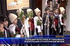 Коледарчета пяха и танцуваха в Бургаския етнографски музей