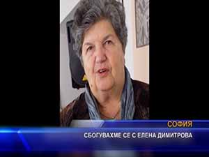 Сбогувахме се с Елена Димитрова
